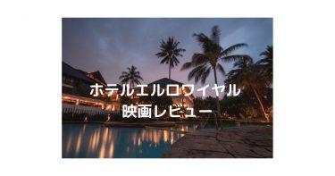 ホテルエルロワイヤル 70点(感想ネタバレ)