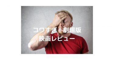 戦慄怪奇ファイル コワすぎ!史上最恐の劇場版 50点(感想ネタバレ)