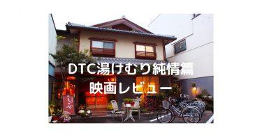 DTC–湯けむり純情篇−from HiGH&LOW 40点(感想ネタバレ)