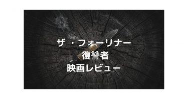 ザ・フォーリナー /復讐者 60点(感想ネタバレ)