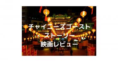 チャイニーズ・ゴースト・ストーリー 60点(感想ネタバレ)
