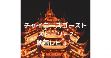 チャイニーズ・ゴースト・ストーリー2    50点(感想ネタバレ)