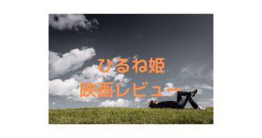 ひるね姫〜知らないワタシの物語〜 50点(感想ネタバレ)