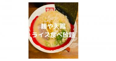 麺や天鳳 方南町店はライス食べ放題(杉並区・方南町・ラーメン・つけ麺)
