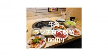 昼から一人焼肉!牛角 渋谷店でランチ食べ放題1800円!コロナ の影響は?(渋谷・安い・グルメ)