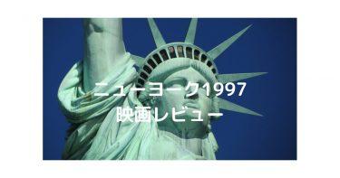 眼帯ラッセルは「メタルギア」スネークに激似!映画ニューヨーク1997のモサッとしたアクションが嫌い