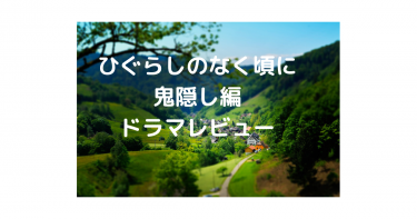 NGT48加藤美南のカツラがコスプレAV並?ひぐらしのなく頃に鬼隠し編の実写ドラマがひどい!