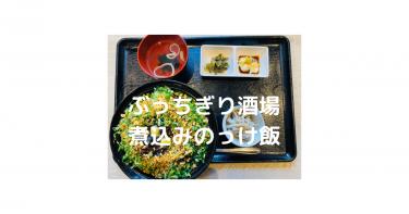 丼モノの穴場!煮込みのっけ飯をかっこめ!ぶっちぎり酒場 下北沢(ランチ・大盛り・居酒屋・グルメ)