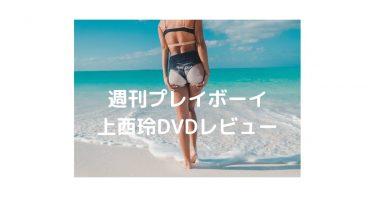 NMB48上西玲DVDの巨乳と谷間がエロい!週刊プレイボーイ12/7号で写真集水の温度を更に楽しめ