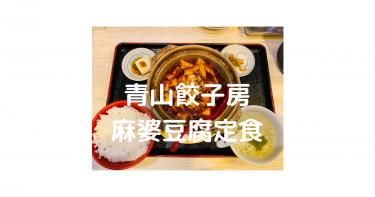 看板メニュー麻婆豆腐定食800円!青山餃子房 笹塚のおすすめランチ(杉並区・安い・グルメ)