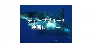 前作より面白い!サメ映画ディープブルー3で日本人ミヤ役の蒼れいなを救ったサリーの真意は恩返し?