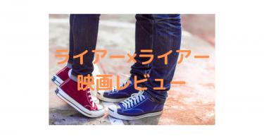 松村北斗&森七菜で原作超え?映画ライアー×ライアー歌詞「僕が僕じゃない」ストーンズにキュン死!