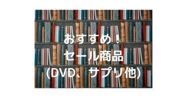 ぽんぽ個人的おすすめ!アマゾン、楽天セール商品!(映画DVD・サプリ・漫画・アイドル他)