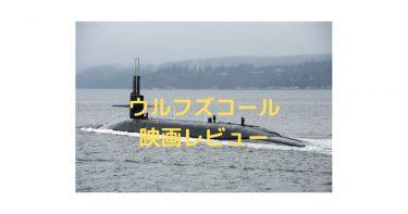 耳をすませば滅亡のソナー音!潜水艦映画ウルフズコールで狼の歌に翻弄されるフランス軍は怖い?