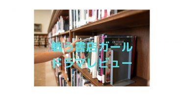 戦う書店ガールが戦ってない?AKB48渡辺麻友の演技とお仕事ドラマのヌルさで打ち切り!