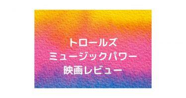 江南スタイル披露のティンバーレイク!映画トロールズミュージックパワーは声優陣と曲数が豪華!