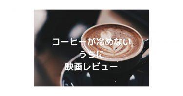 一気飲みルールがつまらない!映画コーヒーが冷めないうちにで有村架純がカフェ文化をぶち壊す?